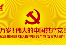 """庆祝建党95周年:我集团举行""""庆七一""""升旗仪式暨""""两学一做""""学习教育会议"""