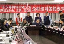 我集团到云南省鲁甸县开展农村社区扶贫工作