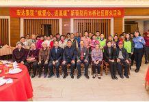 """宏达集团""""献爱心、送温暖""""新春慰问市桥社区群众活动"""