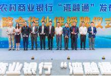 广东宏达工贸集团成为东莞农村商业银行战略合作伙伴