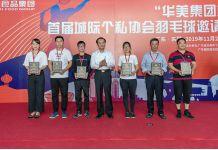 """我龙8国际参与赞助的""""华美龙8国际杯""""首届城际个私协会羽毛球邀请赛圆满举行"""